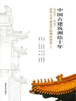 《中国古建筑测绘十年——2000-2010清华大学建筑学院测绘图集》(上)