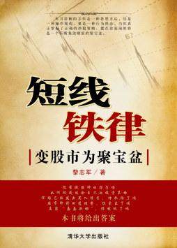 短线铁律:变股市为聚宝盆 黎志军 清华大学出版社