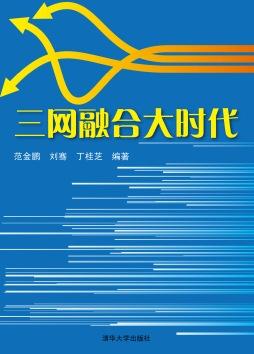 三网融合大时代 范金鹏、刘骞、丁桂芝 清华大学出版社