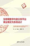 互联网数字内容分发平台商业模式与系统设计 廖康,忻展红,曹建彤 著 清华大学出版社
