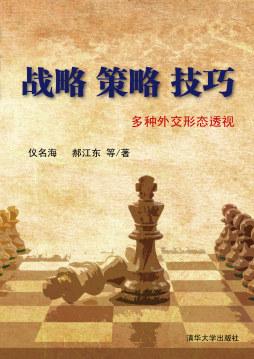 战略 策略 技巧——多种外交形态透视 仪名海、郝江东、张键、周慎等 清华大学出版社