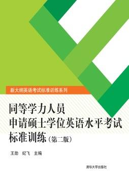 同等学力人员申请硕士学位英语水平考试标准训练(第二版)