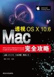 透视:Mac OS X 10.6完全攻略 魏巍, 黄亮 清华大学出版社