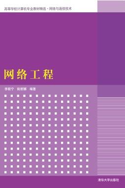 网络工程  李联宁、陆丽娜 清华大学出版社