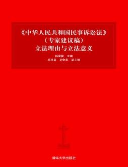 中华人民共和国民事诉讼法(专家建议稿)立法理由与立法意义