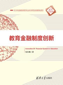 教育金融制度創新 竇爾翔 清華大學出版社
