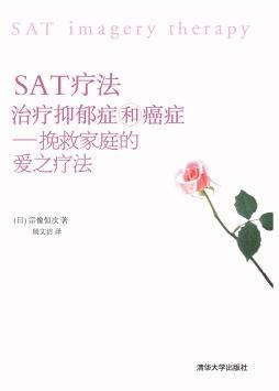 SAT疗法治疗抑郁症和癌症——挽救家庭的爱之疗法  (日) 宗像恒次, 著 清华大学出版社