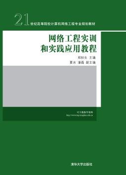 网络工程实训和实践应用教程 郑秋生 清华大学出版社