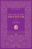 安徒生童话全集(插图·中文导读英文版)  (丹) 安徒生 (Andersen,H.C.) , 著 清华大学出版社