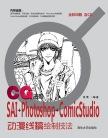 CG进阶——SAI+Photoshop+ComicStudio动漫线稿绘制技法 吴博, 编著 清华大学出版社