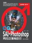 CG进阶——SAI+Photoshop男性动漫角色绘制技法 吴博, 编著 清华大学出版社