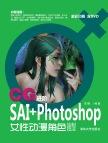 CG进阶——SAI+Photoshop女性动漫角色绘制技法 吴博, 编著 清华大学出版社