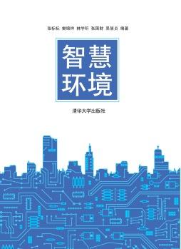 智慧环境 张标标 清华大学出版社
