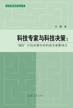 """科技专家与科技决策:""""863""""计划决策中的科技专家影响力 汝鹏 清华大学出版社"""
