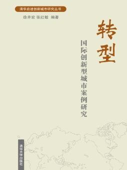 转型——国际创新型城市案例研究 徐井宏, 张红敏, 编著 清华大学出版社