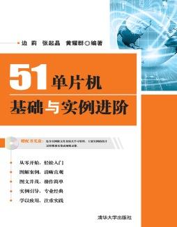 51单片机基础与实例进阶 零点工作室, 编著 清华大学出版社