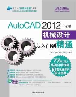 AutoCAD 2012中文版机械设计从入门到精通