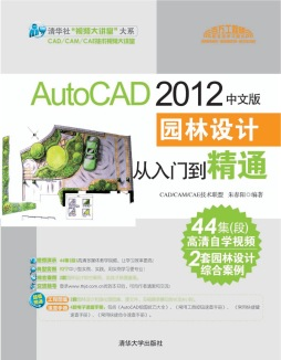 AutoCAD 2012中文版园林设计从入门到精通 CAD/CAM/CAE技术联盟 朱春阳 清华大学出版社