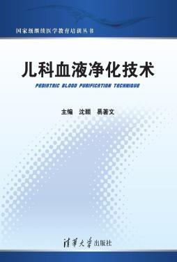 儿科血液净化技术 沈颖、易著文 清华大学出版社