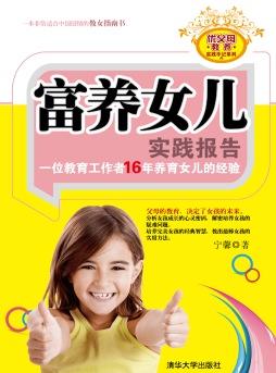 富养女儿实践报告—一位教育工作者16年养育女儿的经验 宁馨, 著 清华大学出版社