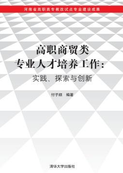 高职商贸类专业人才培养工作:实践、探索与创新 付子顺, 著 清华大学出版社
