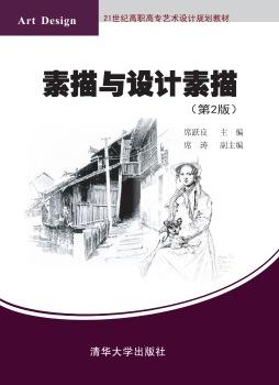 素描与设计素描 第2版 席跃良 主编 清华大学出版社