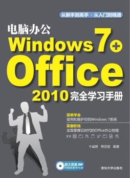 电脑办公Windows 7+Office 2010完全学习手册 卞诚君、常京丽 清华大学出版社
