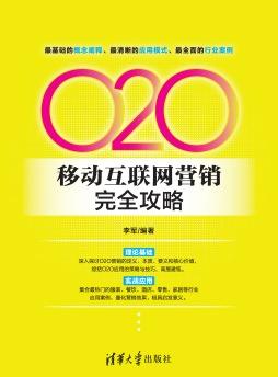 O2O移动互联网营销完全攻略 李军, 编著 清华大学出版社