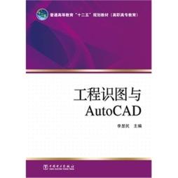 autocad正版购买_《工程识图与AutoCAD》 李显民 【正版电子纸书阅读_PDF下载】- 书问