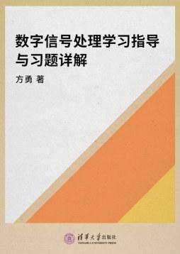 数字信号处理学习指导与习题详解 方勇 编著 清华大学出版社