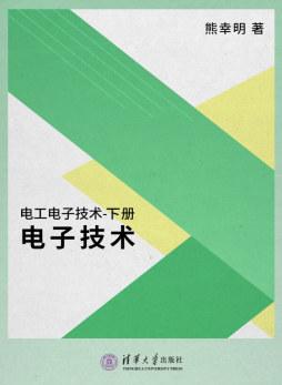 电工电子技术(下册)——电子技术 熊幸明等 清华大学出版社