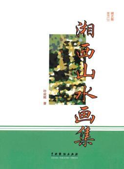 湘西山水画集 许业延著 中国戏剧出版社