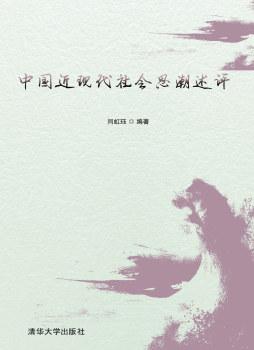 中国近现代社会思潮述评 闫虹珏 清华大学出版社