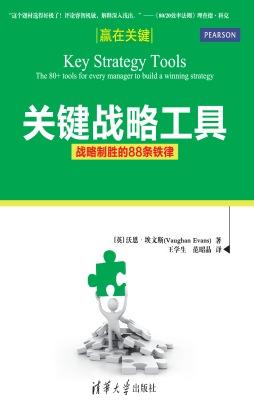 关键战略工具    战略制胜的88条铁律  (英) 埃文斯 (Evans,V.) , 著 清华大学出版社