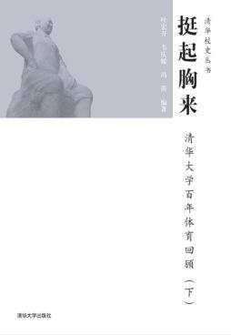 挺起胸来——清华大学百年体育回顾(下) 叶宏开, 韦庆媛, 冯因, 编著 清华大学出版社