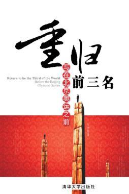 重归前三名——写在北京奥运之前 吴季松, 著 清华大学出版社
