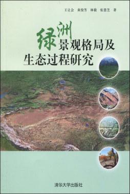 《绿洲景观格局及生态过程研究》 王让会、黄俊芳、林毅、张慧芝 清华大学出版社