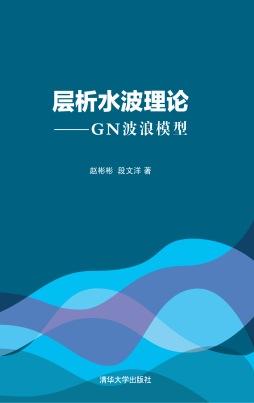 层析水波理论——GN波浪模型 赵彬彬、段文洋 清华大学出版社