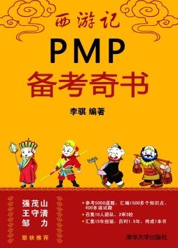 西游记PMP备考奇书 李骐, 编著 清华大学出版社