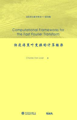 快速傅里叶变换的计算框架=Computational Framewsrks for the Fast Fourier  Tranform