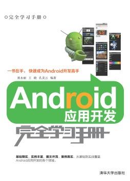 Android应用开发完全学习手册 黄永丽、王晓、孔美云 清华大学出版社