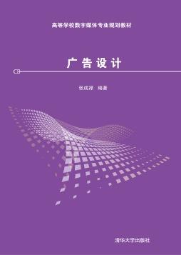 广告设计 张成禄 清华大学出版社