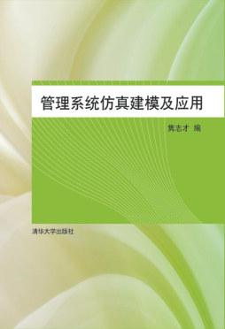 管理系统仿真建模及应用 隽志才 清华大学出版社