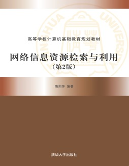 网络信息资源检索与利用 隋莉萍, 编著 清华大学出版社