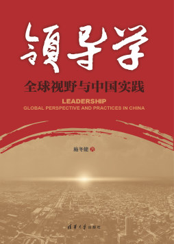领导学 全球视野与中国实践