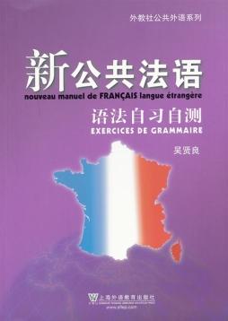 新公共法语语法自习自测
