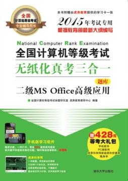 全国计算机等级考试无纸化真考三合一二级MS Office高级应用 全国计算机等级考试命题研究室 虎奔教育教研中心 清华大学出版社