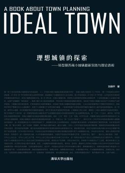 理想城镇的探索—转型期苏南小城镇最新实践与理论透视