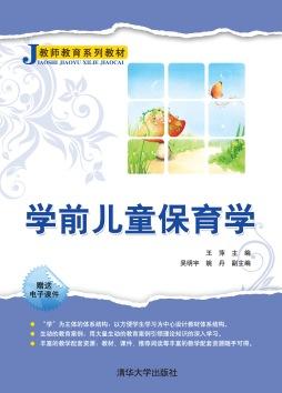 学前儿童保育学 王萍、吴明宇、姚丹 清华大学出版社