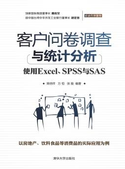 客户问卷调查与统计分析——使用Excel、SPSS与SAS